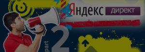 Создание рекламы в Яндекс.Директ на поиске: Часть 2 — Дополнения