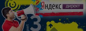 Создание рекламы в Яндекс.Директ на поиске: Часть 3 — Запуск