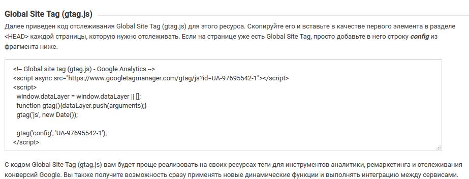 Код Аналитики