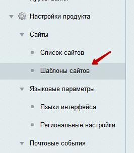Редактирование шаблона в Битрикс