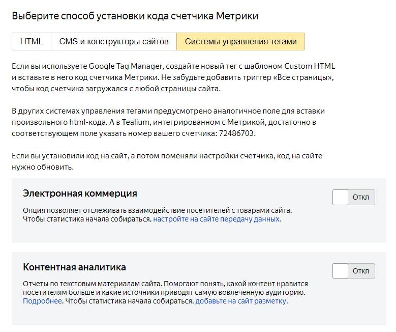 Выбор способа установки счетчика Яндекс Метрики