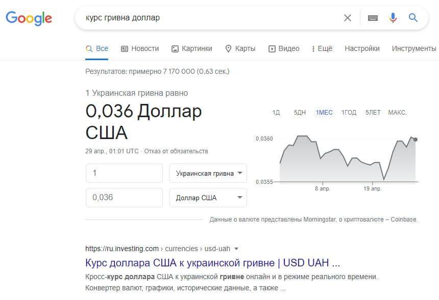 Пример выдачи курса валют