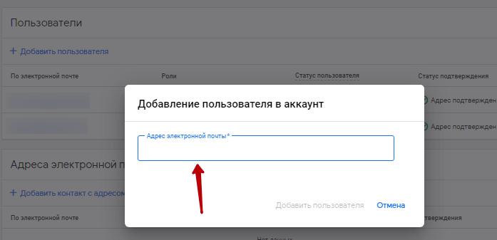 Добавление пользователя в аккаунт