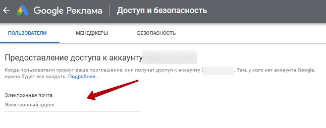 Предоставление доступа к аккаунту
