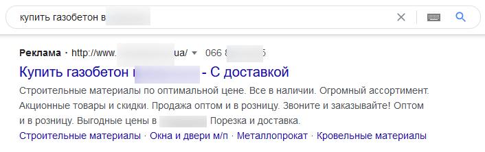 Пример поисковой рекламной кампании