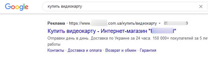 Пример поисковой рекламной кампании - 2